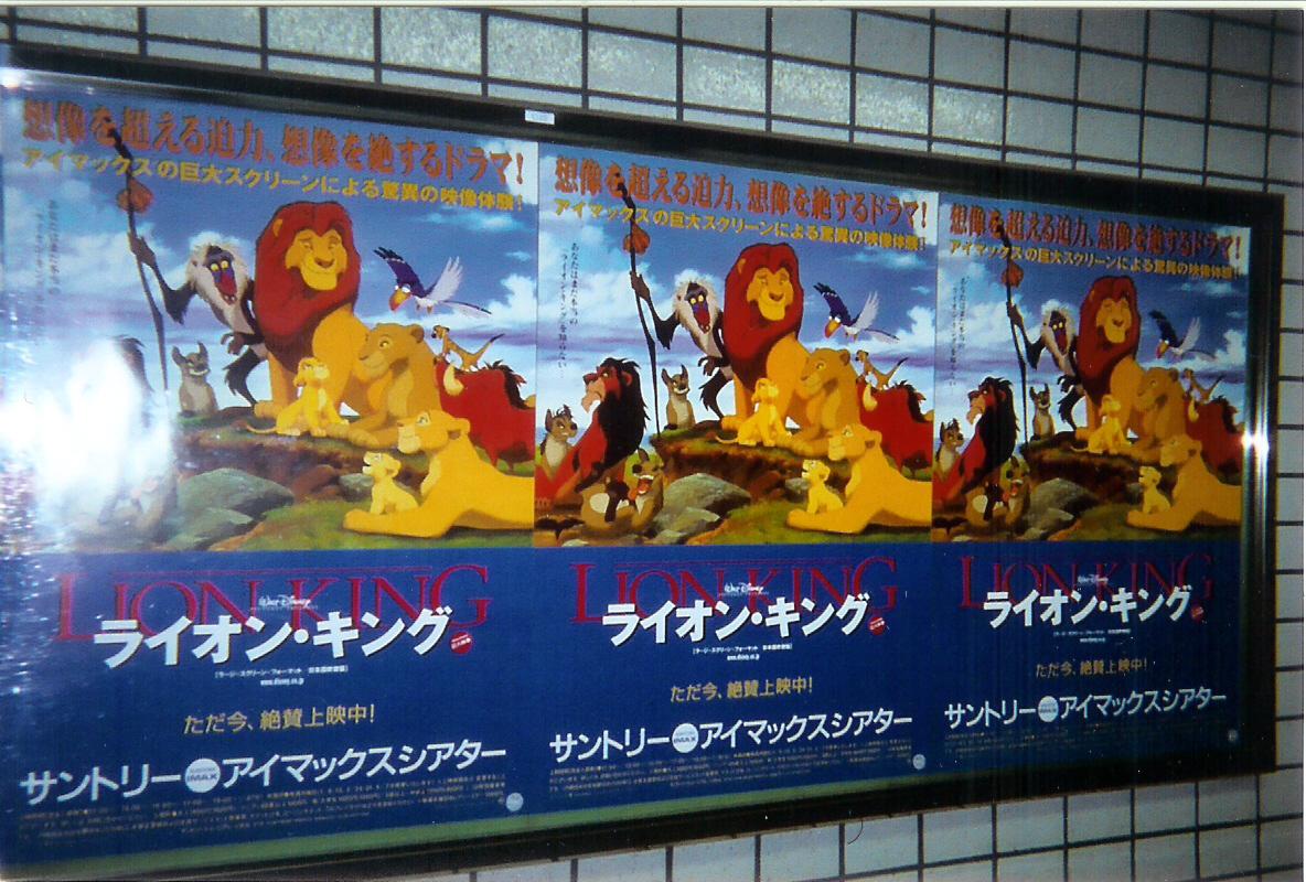 Learn Japanese with the Lion King your first trip to Japan.